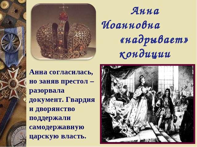 Анна согласилась, но заняв престол – разорвала документ. Гвардия и дворянство...