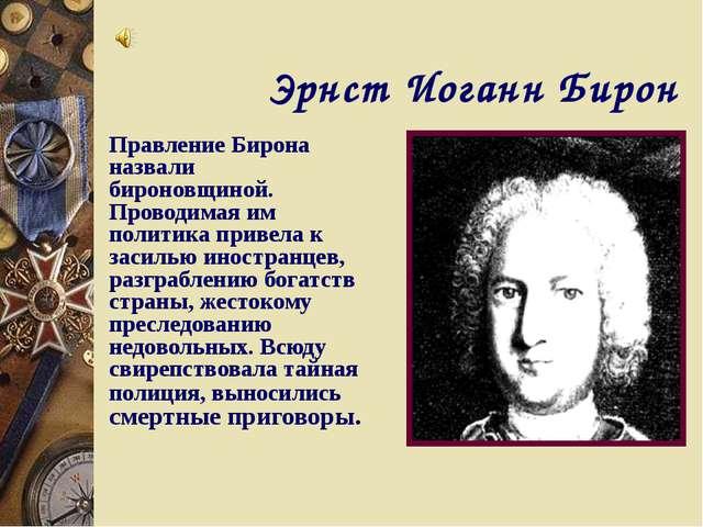 Эрнст Иоганн Бирон Правление Бирона назвали бироновщиной. Проводимая им полит...