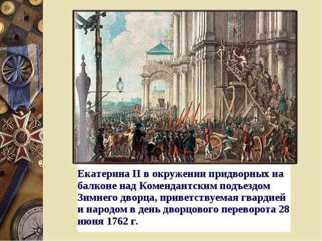 Екатерина II в окружении придворных на балконе над Комендантским подъездом З...