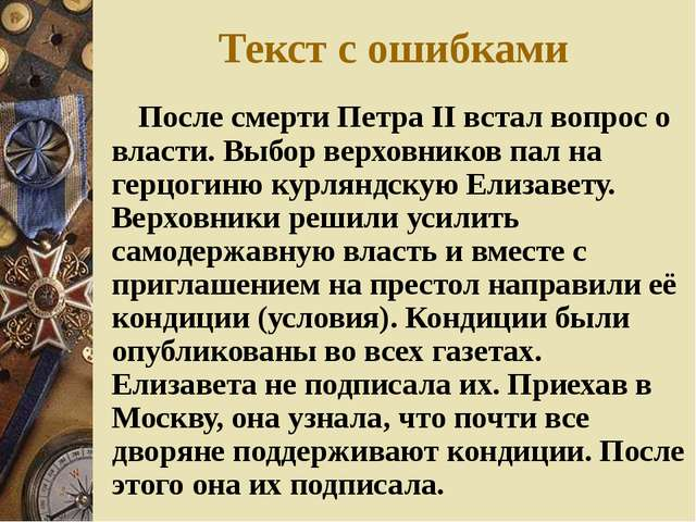 Текст с ошибками После смерти Петра II встал вопрос о власти. Выбор верховник...