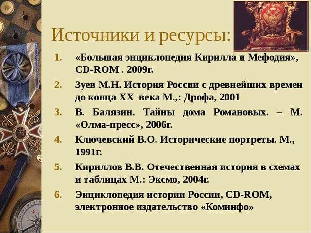 Источники и ресурсы: «Большая энциклопедия Кирилла и Мефодия», CD-ROM . 2009г...