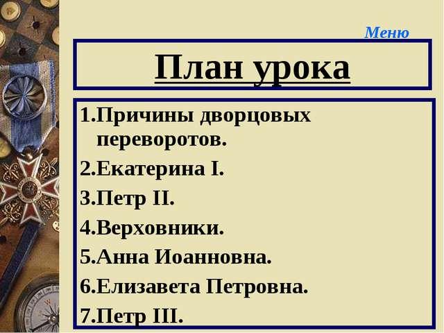 Меню План урока 1.Причины дворцовых переворотов. 2.Екатерина I. 3.Петр II. 4....