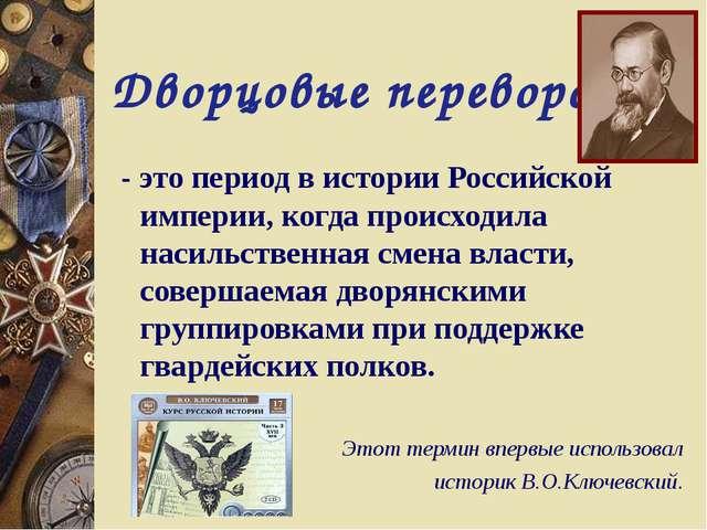 Дворцовые перевороты - это период в истории Российской империи, когда происхо...