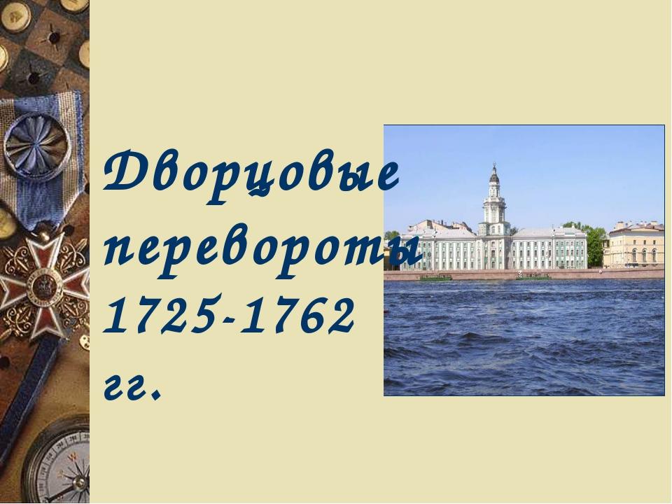 Дворцовые перевороты 1725-1762 гг.