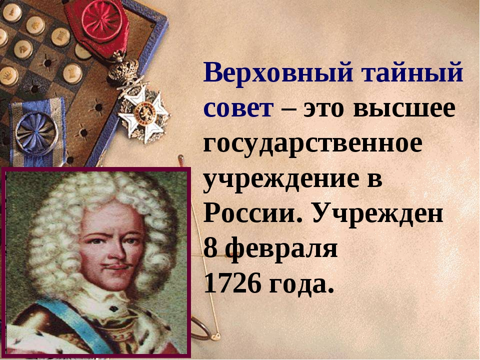 Верховный тайный совет – это высшее государственное учреждение в России. Учр...