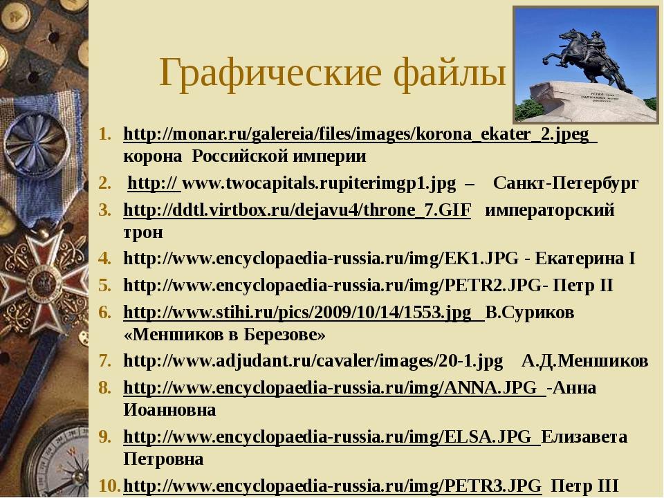 Графические файлы http://monar.ru/galereia/files/images/korona_ekater_2.jpeg...