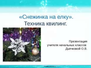 «Снежинка на елку». Техника квилинг. Презентация учителя начальных классов Д