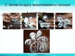 2. Затем по кругу приклеиваем остальные 4 «капельки». http://linda6035.ucoz.ru/