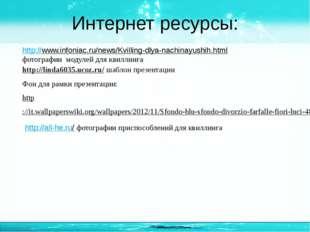 Интернет ресурсы: http://www.infoniac.ru/news/Kvilling-dlya-nachinayushih.htm