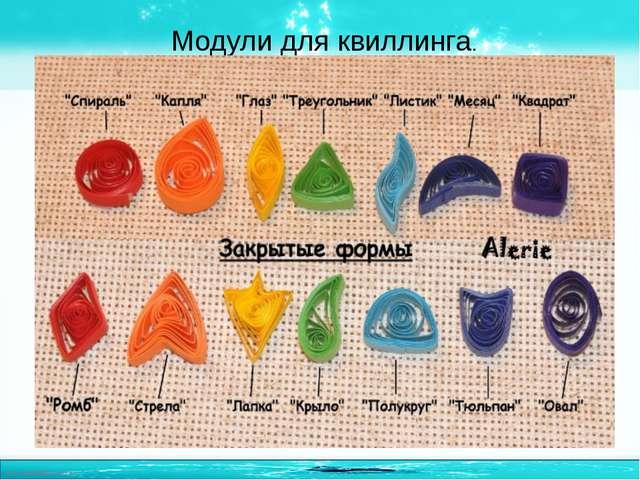 Модули для квиллинга. http://linda6035.ucoz.ru/