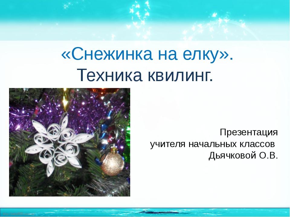 «Снежинка на елку». Техника квилинг. Презентация учителя начальных классов Д...