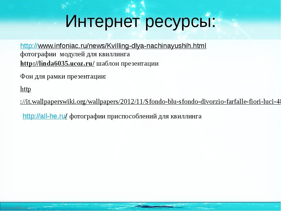 Интернет ресурсы: http://www.infoniac.ru/news/Kvilling-dlya-nachinayushih.htm...