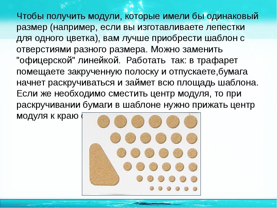 Чтобы получить модули, которые имели бы одинаковый размер (например, если вы...