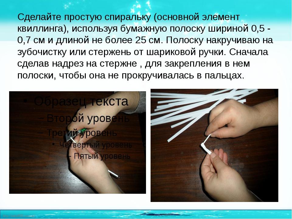 Сделайте простую спиральку (основной элемент квиллинга), используя бумажную п...