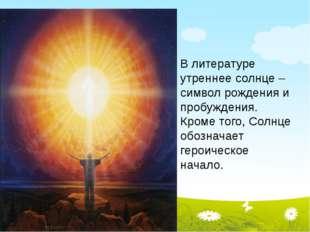 В литературе утреннее солнце – символ рождения и пробуждения. Кроме того, Со