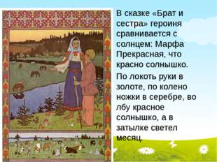 В сказке «Брат и сестра» героиня сравнивается с солнцем: Марфа Прекрасная, ч