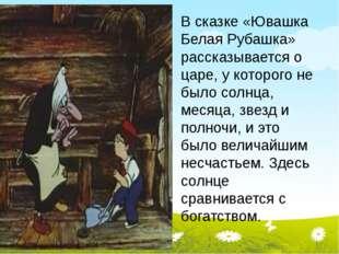 В сказке «Ювашка Белая Рубашка» рассказывается о царе, у которого не было со