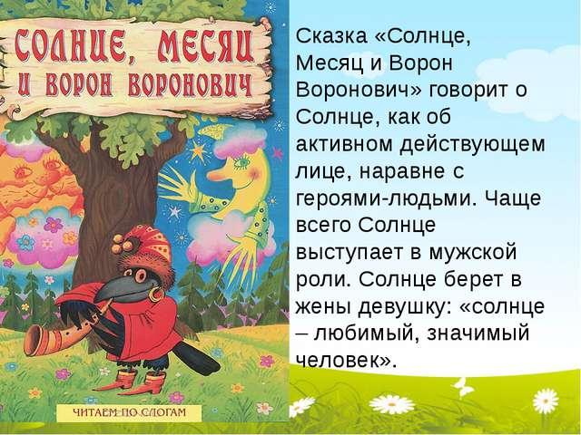 Сказка «Солнце, Месяц и Ворон Воронович» говорит о Солнце, как об активном д...