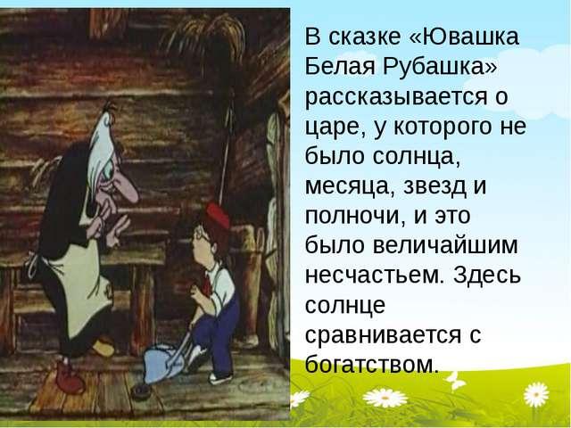 В сказке «Ювашка Белая Рубашка» рассказывается о царе, у которого не было со...