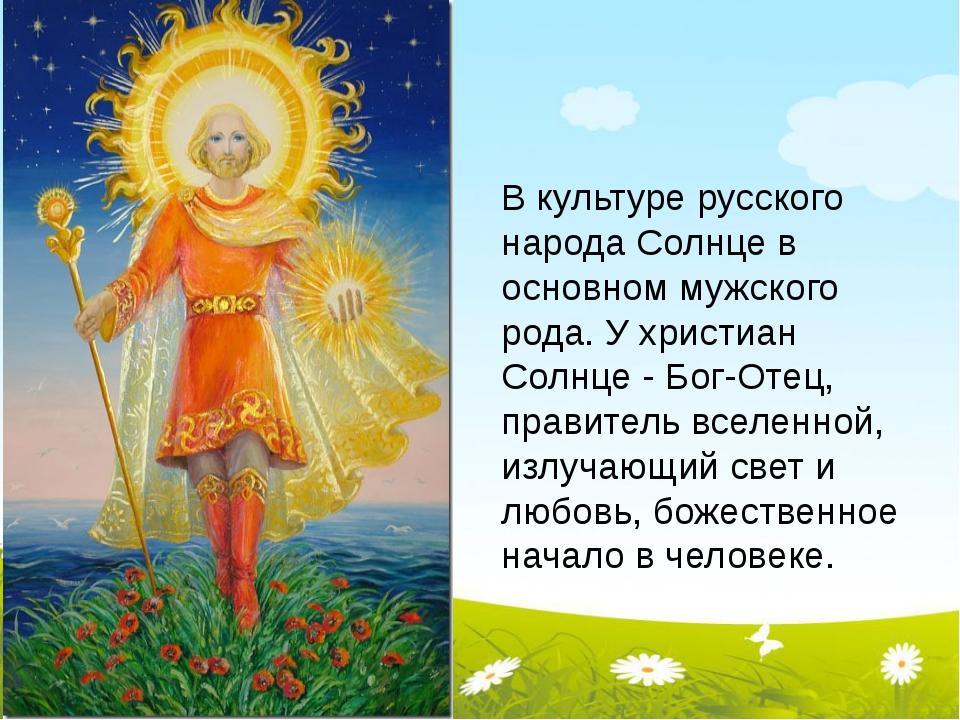 В культуре русского народа Солнце в основном мужского рода. У христиан Солнц...