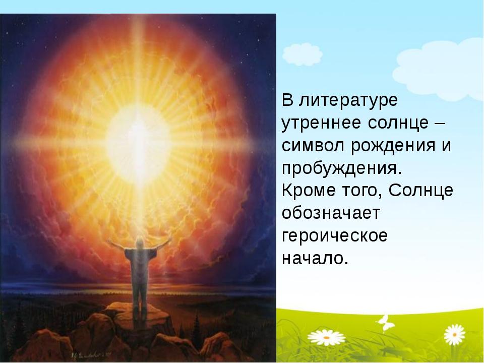 В литературе утреннее солнце – символ рождения и пробуждения. Кроме того, Со...
