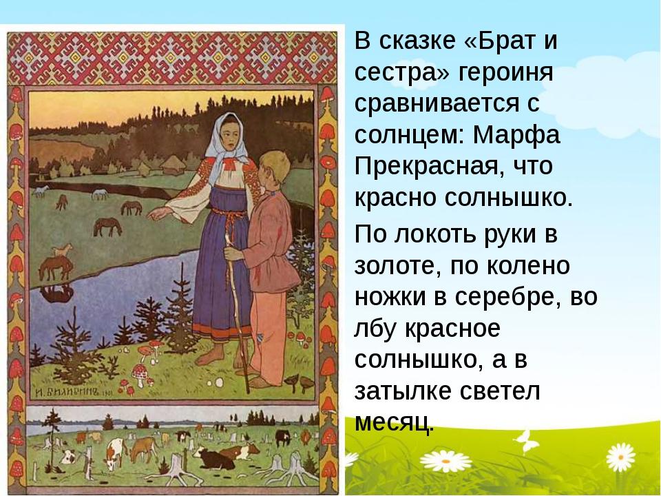 В сказке «Брат и сестра» героиня сравнивается с солнцем: Марфа Прекрасная, ч...