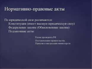 Нормативно-правовые акты По юридической силе различаются: Конституция (имеет