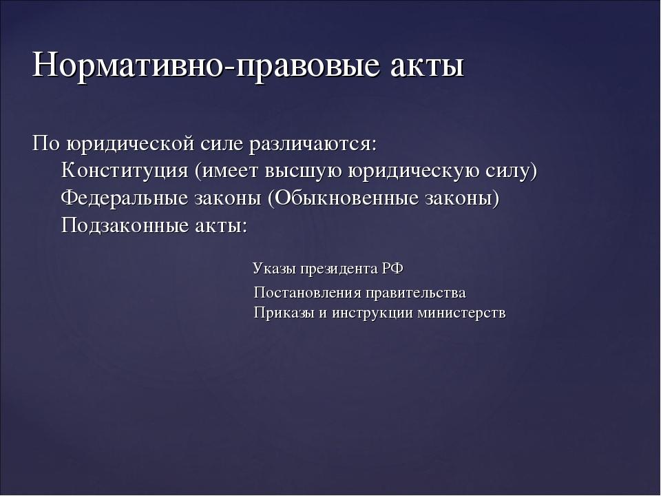 Нормативно-правовые акты По юридической силе различаются: Конституция (имеет...