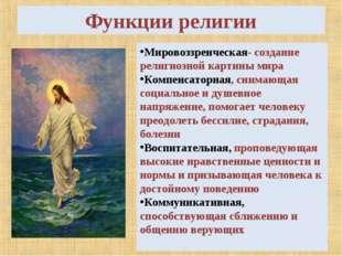 Функции религии Мировоззренческая- создание религиозной картины мира Компенса