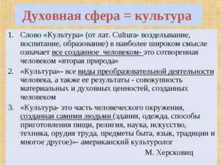 Духовная сфера = культура Слово «Культура» (от лат. Cultura- возделывание, во
