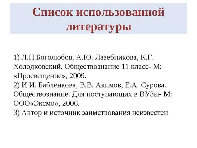 Список использованной литературы 1) Л.Н.Боголюбов, А.Ю. Лазебникова, К.Г. Хол...