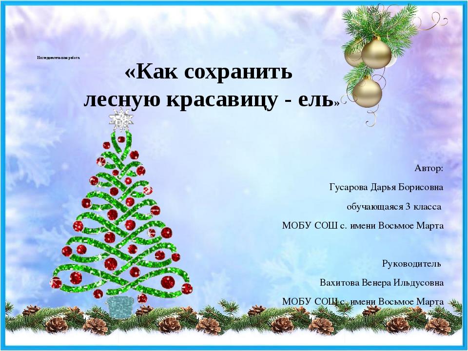 Исследовательская работа       Автор: Гусарова Дарья Борисовна обучающ...