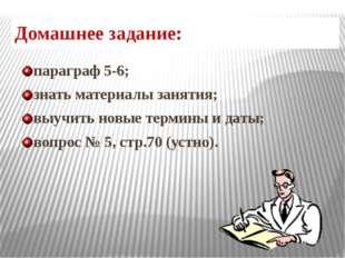 Домашнее задание: параграф 5-6; знать материалы занятия; выучить новые термин