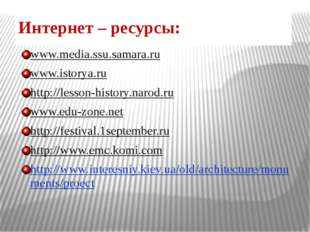 Интернет – ресурсы: www.media.ssu.samara.ru www.istorya.ru http://lesson-hist