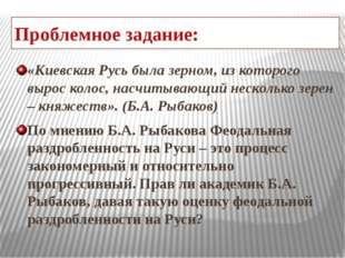 Проблемное задание: «Киевская Русь была зерном, из которого вырос колос, насч