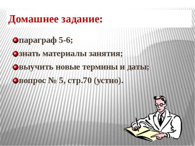 Домашнее задание: параграф 5-6; знать материалы занятия; выучить новые термин...