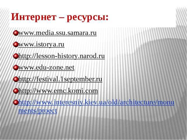 Интернет – ресурсы: www.media.ssu.samara.ru www.istorya.ru http://lesson-hist...