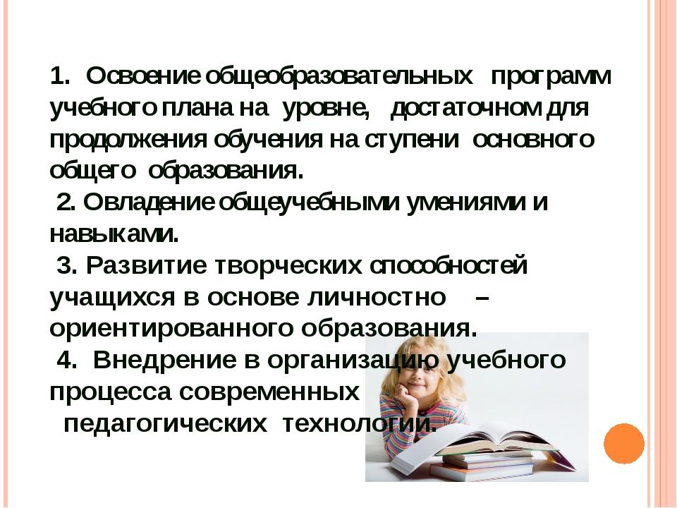 1. Освоение общеобразовательных программ учебного плана на уровне, достаточн...
