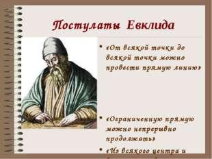 Постулаты Евклида «От всякой точки до всякой точки можно провести прямую лини