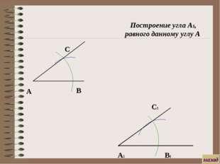 A B C A1 B1 C1 Построение угла А1, равного данному углу А назад