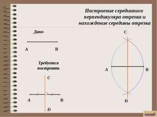 Дано Требуется построить А В А В А В D C Построение серединного перпендикуляр