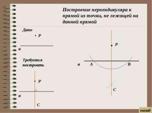 Р А В С Построение перпендикуляра к прямой из точки, не лежащей на данной пря