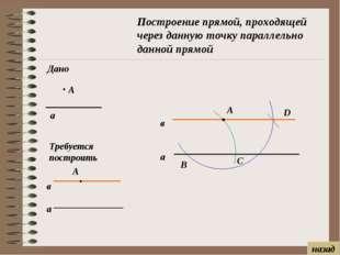 В С D А Построение прямой, проходящей через данную точку параллельно данной п
