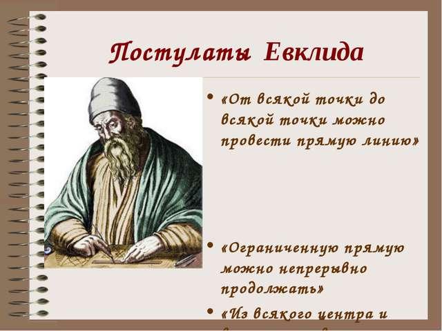 Постулаты Евклида «От всякой точки до всякой точки можно провести прямую лини...