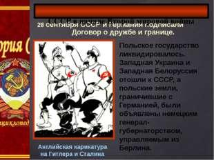 28 сентября СССР и Германия подписали Договор о дружбе и границе. СССР в нача