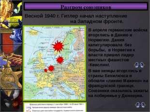 Разгром союзников Весной 1940 г. Гитлер начал наступление на Западном фронте.