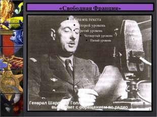 «Свободная Франция» Генерал Шарль де Голль выступает с обращением по радио