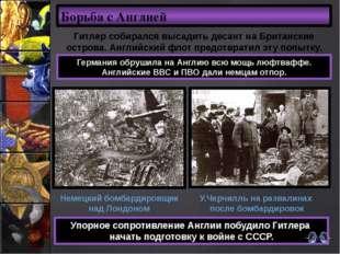 Борьба с Англией Гитлер собирался высадить десант на Британские острова. Англ