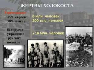 Уничтожено: 35% евреев 30% цыган белорусов украинцев русских поляков 6 млн. ч
