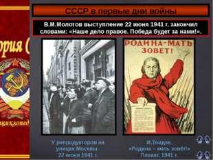 СССР в первые дни войны В.М.Молотов выступление 22 июня 1941 г. закончил слов